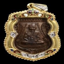 หลวงปู่ทวด พิมพ์กรรมการ เนื้อทองแดงผิวไฟ ปี04 สภาพสวย เดิม