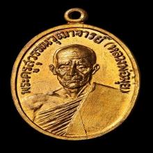 เหรียญรูปไข่หลวงพ่อมุ่ย วัดดอนไร่ ปี2512