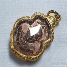 เหรียญ หวงพ่อกวย วัดเดิมบาง ปี 2515 กะไหล่นาค
