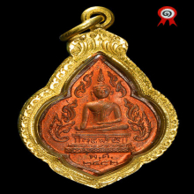 เหรียญพระพุทธปฏิมากรวัดเทพราช(องค์ที่๒)