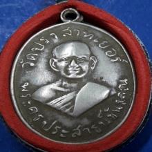 เหรียญหลวงพ่อมุมรุ่นแรกปี2507วัดปราสาทเยอร์ติดรางวัลที่1
