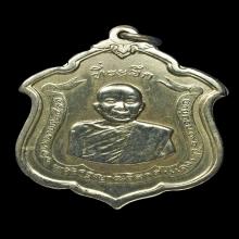 เหรียญหลวงพ่อแดง วัดเขาบันไดอิฐ แม่ทัพ มีดาว(ดาวใหญ่)