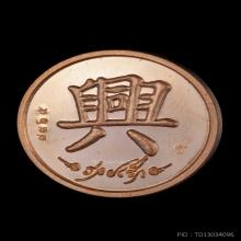 เหรียญเฮงโภคทรัพย์ หลวงพ่อจักษ์ วัดชุ้ง อ.เสาไห้ จ.สระบุรี