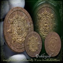พระผงสุริยัน จันทรา รุ่นแรก ปี2530 เนื้อไม้ตะเคียนปัดทอง