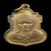 เหรียญหลวงพ่อวัดใต้ หลังจาร หายากมาก