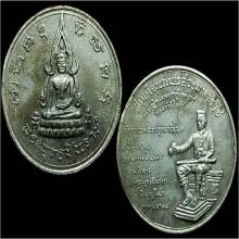 เหรียญชินราช นเรศวรวังจันทร์