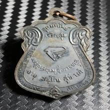 เหรียญนวรัตน์ ปี2517 (รองแชมป์)