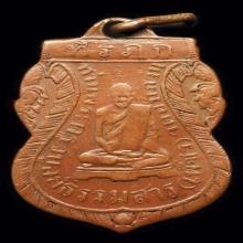 เหรียญหลวงพ่อเพ็ชร เกาะพงัน รุ่นแรก