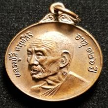 เหรียญหลวงปู่สี วัดถ้ำเขาบุญนาค จ.นครสวรรค์