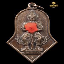 เหรียญท้าวเวสสุวรรณ ทรงจำปี เนื้อทองแดง ปี2545 จารขอบ