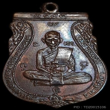 เหรียญหลวงพ่อเภา วัดพระญาติ รุ่นแรก ปี2495