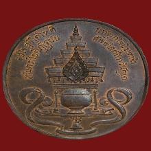 เหรียญบาตรน้ำมนต์กรมพระยาปวเรศ สภาพแชมป์