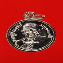 เหรียญหลวงปู่สีรุ่นแรก ปี2514