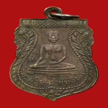เหรียญพระศรีอาริยเมตไตย วัดไลย์ รุ่นแรก