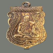เหรียญหลวงพ่ออินทร์วัดสัตตนารถ รุ่นแรกปี 73 บล็อคคอโค้ง