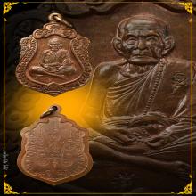 เหรียญเสมาสมปราถนา  หลวงปู่หมุน วัดบ้านจาน ปี 43