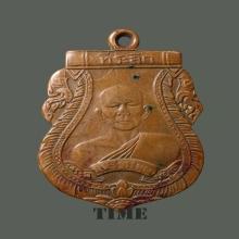 เหรียญหลวงพ่อเม้ยรุ่นแรก บล็อกนิยม(1)