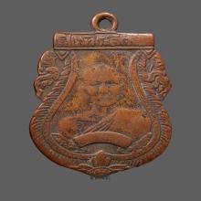 เหรียญหลวงพ่อเม้ยรุ่นแรก บล็อก นิยม (2)
