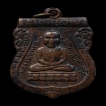 เหรียญเสมา รุ่นแรก (หัวโต)หลวงปู่ทวด วัดช้างให้ 