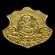 เหรียญเนื้อทองคำ หลวงปู่ตี๋ วัดท่ามะกรูด จังหวัดสุพรรณบุรี