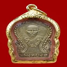 เหรียญเสมาหลังนางกวักหลวงพ่อเต๋รุ่นแรกเนื้ออับปาก้า