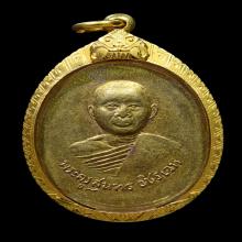 เหรียญรุ่นแรกหลวงพ่อจ่าง วัดโค้งข่อย จ.เพชรบุรี พ.ศ.2513