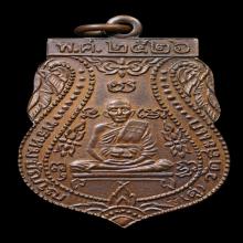 เหรียญเสมา หลวงปู่ดู่ วัดสะแก  เนื้อทองแดง ปี 2526