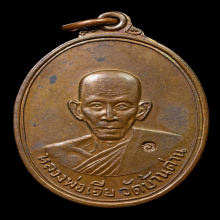 เหรียญหลวงพ่อเอีย วัดบ้านด่าน ปี 2520