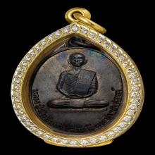 เหรียญรุ่นแรก หลวงปู่ฟัก วัดนิคมประชาสรรค์ ปี2518