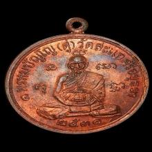 เหรียญเศรษฐีเนื้อทองแดงปี 2531 หลวงปู่ดู่ วัดสะแก