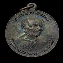 เหรียญหลวงปู่ธูป วัดแค นางเลิ้ง ปี 2520