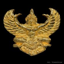 พญาครุฑ รุ่นโคตรรวย เนื้อกะไหล่ทอง ปี37 ตรงปี