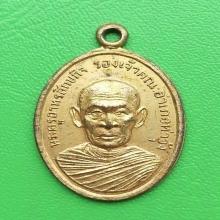 เหรียญหลวงพ่อบุญมี วัดเขาสมอคอน รุ่น3
