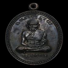 เหรียญเลื่อนสมณศักดิ์ อาจารย์นองวัดทรายขาวปี 2538