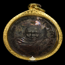 เหรียญอาจารย์นำ วัดดอนศาลา 2519 บล้อคลาแตก