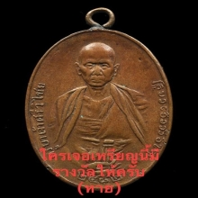 เหรียญครูบาเจ้าศรีวิชัย ปี 2482 บล็อคสามชายบล็อคเนื้อเงิน