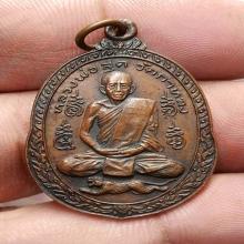 เหรียญเสือน้อยหลวงพ่อสุด ปี 2521 เนื้อทองแดง 2