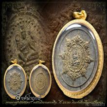 พระผงสุริยัน จันทรา รุ่นแรก ปี2530 เนื้อเทาปัดทอง