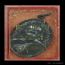 เหรียญรูปใข่ หลวงพ่อมุ่ย วัดดอนไร่ ปี 2512 กล่องเดิมจากวัด