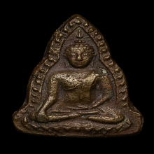 เหรียญหล่อ ชินราชเข่าจม (เข่าลาภ) หลวงพ่อเงิน วัดดอนยายหอม