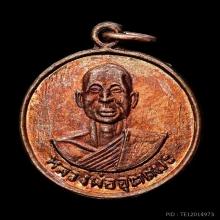 เหรียญหลวงพ่ออุตตมะ รุ่นแรก ปี 2511