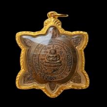 เหรียญเต่ามังกร หลวงปู่หลิว ปี 2518 เนื้อนวะโลหะ