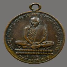 เหรียญพ่อเดิม องค์ดารา