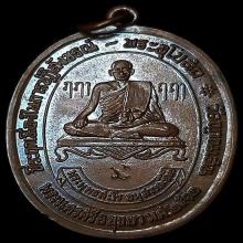 เหรียญหลวงพ่อชื้น วัดญาณเสนรุ่นแรก ปี2513