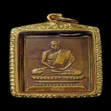 เหรียญหลวงพ่อเผือก วัดกิ่งแก้ว รุ่นแรก 2481 ฝาบาตร นิยม สวย