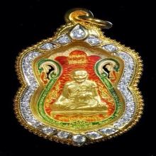 เหรียญรุ่นแรกหลวงปู่หงษ์ พรหมปัญโญ วัดเพชรบุรี จ.สุรินทร์
