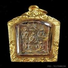 เหรียญหล่อพิมพ์พระเจ้าห้าพระองค์ วัดหูกวาง เนื้อทองผสม