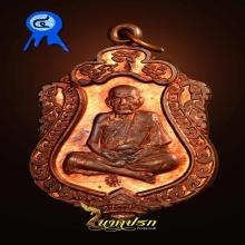 เหรียญเสมา รุ่นมหาสมปรารถนา หลวงปู่หมุน วัดบ้านจาน ปี2543