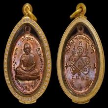 เหรียญเจริญพรบน ลป. ทิม ปี ๑๗