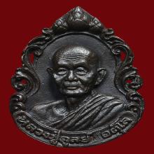 เหรียญหล่อรุ่นแรก หลวงปู่ดุนย์ วัดบูรพาราม